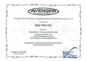 Cертификат Avenger 4x4 Accessories