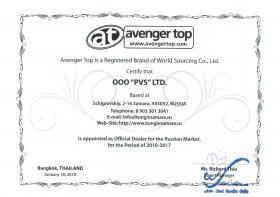 Сертификат Avenger Top