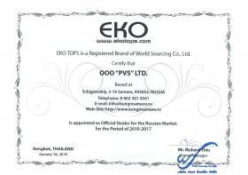 Сертификат EKO