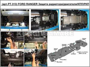 Защита двигателя/ радитора